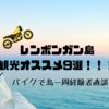 【バイクで島を一周】海と森が美しいレンボンガン島の観光おすすめ9選!!