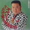 摩訶レコード:佐藤忠志のズバリ!うたで覚える英熟語