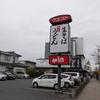 WEST(ウエスト)  (千葉市中央区)