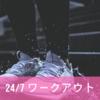『24/7ワークアウト』の無料カウンセリングを受けてきた!【体験談・口コミ・男】