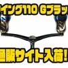 【LIVRE×バレーヒル】コラボスピニングハンドル「ウイング110 Gブラック」通販サイト入荷!