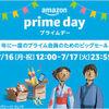 【夏のセール!!】2018年 Amazonプライムデー開催!7/16(月 祝)~7/17(火) Fireタブレット、Kindle、Echo、GalaxyウォッチにBMWまで!他も家電が激安に!