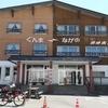 【35〜38日目】ラスボス渋峠へ