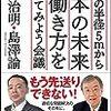 自分の半径5mから日本の未来と働き方を考えてみよう/出口治明、島澤諭