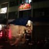 台湾名物屋台料理 潘さんの店1号店〜2019年11月9杯目〜