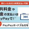 【お得】西宮市税金・水道料金PayPay払いでポイント貰える