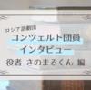 ロシア語劇団コンツェルト団員インタビュー【さのまるくん編】