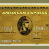 【アメックス・ゴールドの支払済み年会費】プラチナカードに申し込んだ場合はどうなる?
