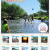 東久留米市市制施行50周年記念切手への収録のお知らせ