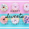 主婦歴20年の元バリスタがオススメする「これは美味しかった!」忘れられないお菓子&お店6選