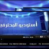 تردد قناة الجزائرية الثالثة HD على النايل سات 2018
