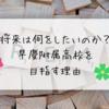 将来は何をしたいのか?早慶附属高校を目指す理由。