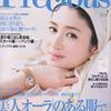 プレシャス7月号に取材記事が掲載されました!precious