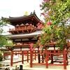 【京都】【御朱印】宇治『平等院』に行ってきました。 京都観光 京都旅行 女子旅 主婦ブログ