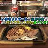いきなりステーキの会員特典でタダでUSリブロース300g食べてきた!
