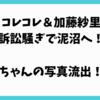 コレコレが加藤紗里の赤ちゃん(子供)の写真(画像)を勝手に流出!?