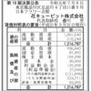 花キューピット株式会社 第19期決算公告