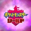 【ポケモン剣/盾】刀の盾日記 第1話〜伝説!冒険の始まり〜