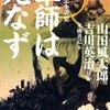 【2014年読破本237】軍師は死なず (実業之日本社文庫)