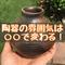 【誰でも分かる】陶器の雰囲気が違う理由は○○だった!?【陶芸豆知識】