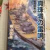 日米戦最良の戦略(後編)