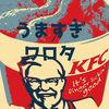 【KFC】ケンタッキーフライドチキンがOrigamiで半額だから食べたら、マジ美味しかったんだが