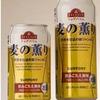 イオンのPB「トップバリュ」で新ジャンルのビール類を新たに開発、 麦の薫り(350ml)」100円で新発売!