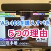 【YAS109】3ヶ月使って分かった!yas-109を購入すべき5つの理由!!