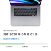 MacBook Pro到着は、4月1日!