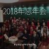 344食目「2018年忘年会」そしてビッグサプライズ★