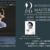 【ワークショップ特集④】第4回 D&D インテンシブ・バレエ・マスタークラス