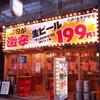 【オススメ5店】北九州(小倉・門司)(福岡)にある立ち飲みが人気のお店