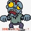 【悲報】ゾンビ死亡・・・?