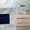 ツカダ・グローバルホールディング(2418)から中間配当金と株主優待券(他クオカード)が到着しました!