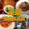 【中野パスタ】レンガ坂『五感 GOKAN』のパスタが好きすぎて本当に困る話
