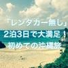【沖縄旅行】レンタカー無しで楽しめる?!バス、ゆいレール、2泊3日のモデルコース!【計画編】