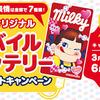 Milkyオリジナルモバイルバッテリープレゼントキャンペーン
