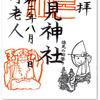 地域最古の「杉山大明神」と「田祭り」 〜鶴見神社の御朱印(神奈川・横浜市)