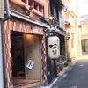関西 女子一人呑み、昼呑みのススメ にこみや六軒 #kyoto  #昼のみ