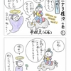 第102回 カミナリ様!? の巻