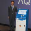 『AQUA次世代 Cloud IoT ランドリーシステム』始動、おしゃれな店舗がトレンドとなる中、新たなランドリー革命