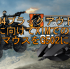 BO4ブラックアウトに向けてXIMでの使用マウスをG502に戻す
