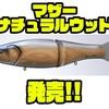 【ロマンメイド】ウッド木目が綺麗な2021年限定カラー「マザーナチュラルウッド」発売!