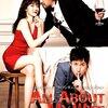 韓国映画【僕の妻のすべて】感想・あらすじ・主なキャスト