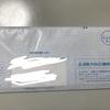 【株主優待】日本フィルコン(5942)からQUOカードが届きました