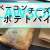 【ローソン】「ベーコンチーズポテトパイ」がマックのアレを超えた美味しさなので勧めたい!