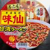 ファミマ限定「味仙」監修カップ麺 味仙 台湾ラーメン(日清食品)
