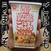 【ご飯もうまい!】カップヌードルごはん カップヌードル味(日清)、おにぎり二個分♪
