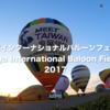 【佐賀バルーンフェスタ】14台のGoProで気球競技の裏側を捉えた!|組織委員会公式サポート