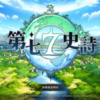 【第七史诗】「エピックセブン」の台湾版がついにリリース!【EpicSeven】